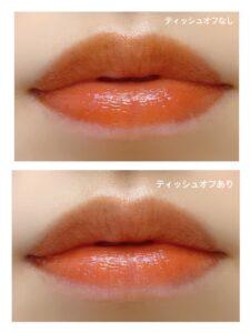 04キャメルオレンジはティッシュオフしても発色やしっとり感が変わらない